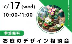 庭のデザイン相談会