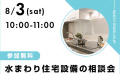 水回り住宅設備の相談会