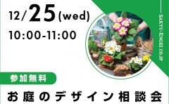 お庭のデザイン相談会