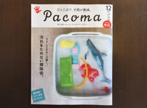 Pacoma12月号