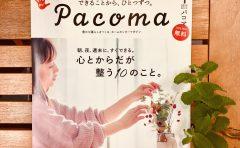 Pacoma1月号
