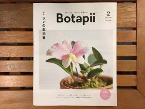 Botapii2月号