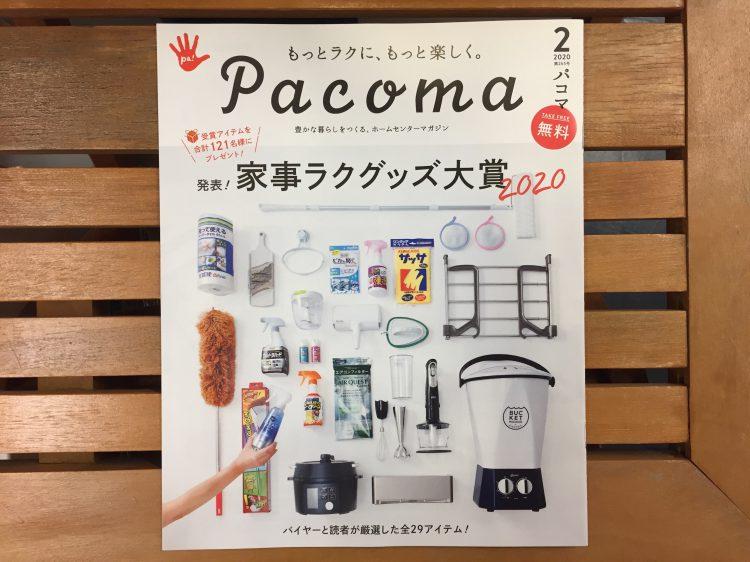 Pacoma2月号