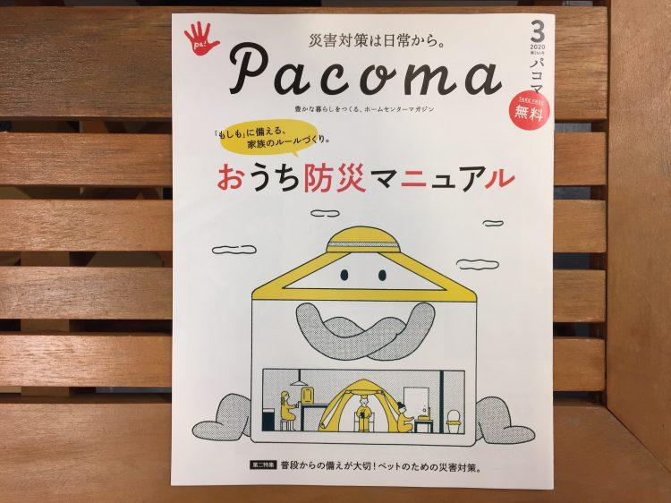 pacoma3月号